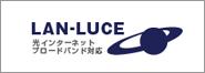 LAN-LUCE